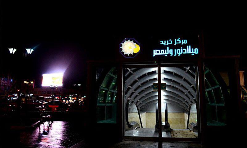مرکز خرید میلاد نور (ولیعصر)