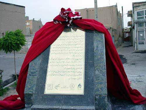 مقبرةالوزرا گورستان چرنداب